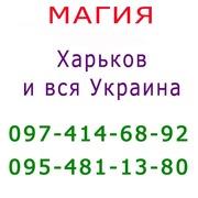 Много объявлений,  не знаешь,  к кому обратиться? Помощь мага в Харькове